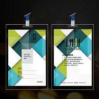 蓝色科技企业创意工作证设计