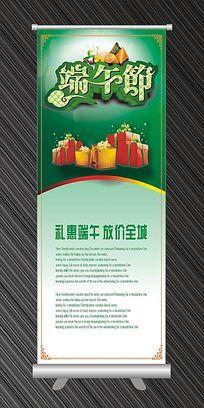 绿色端午展架素材