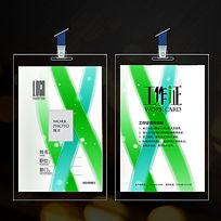 绿色清爽曲线创意工作证设计