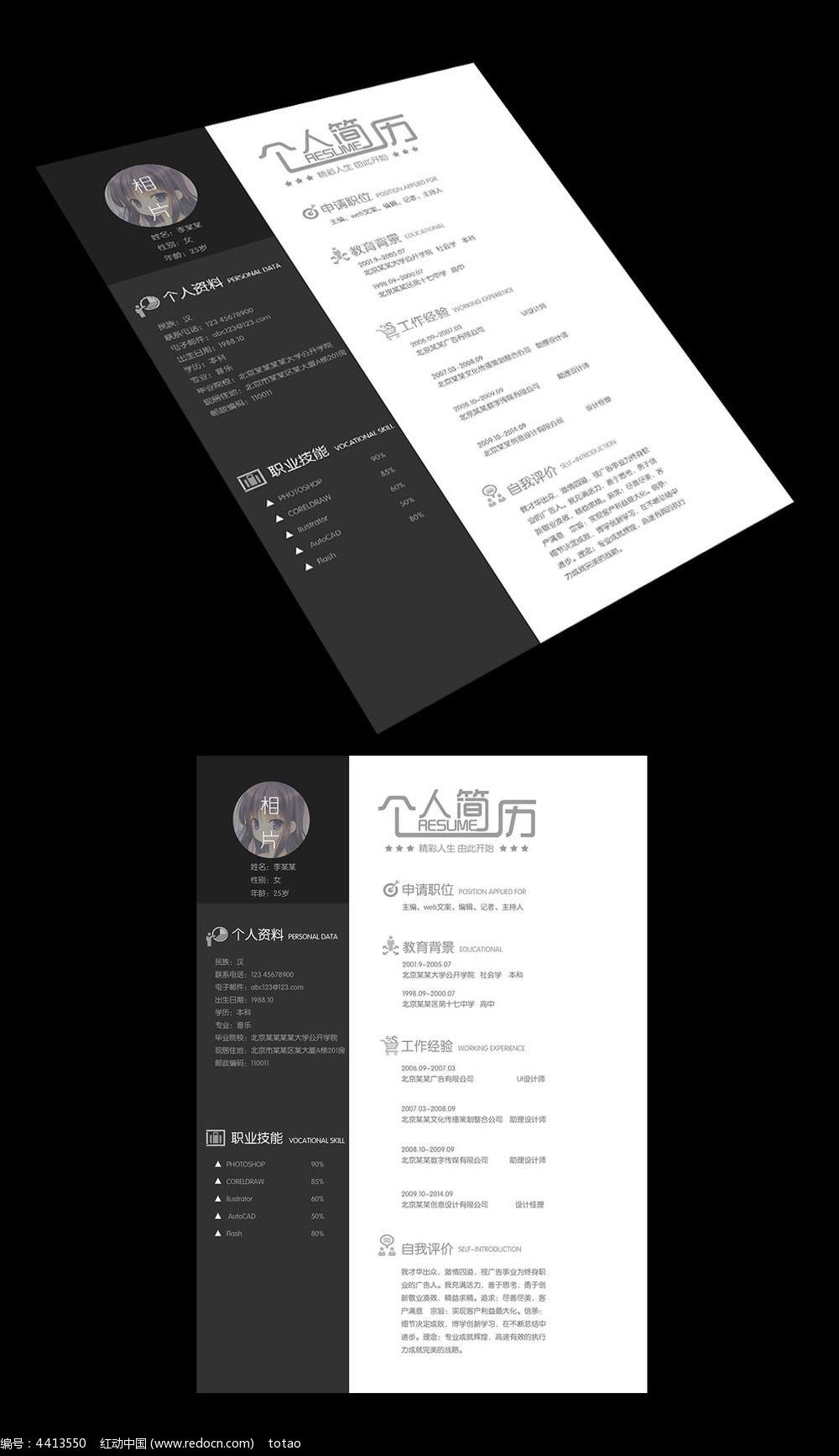 个人简历封面_个人简历封面模板_免费个人简历封面下载