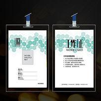 生物化工企业创意工作证设计