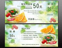 水果现金券设计