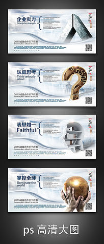新企业文化建设宣传海报设计