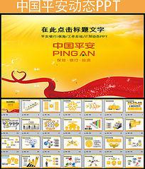 动态中国平安保险银行投资PPT模板