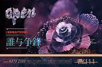 花朵房地产广告展板