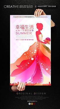 婚纱店手绘活动海报