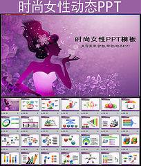紫色时尚女性ppt动态模板