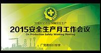 2015安全生产月工作会议背景