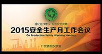 2015安全生产月工作会议背景设计