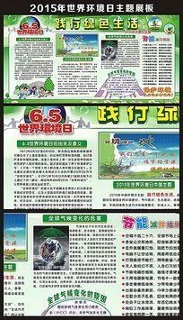 2015年世界环境日展板
