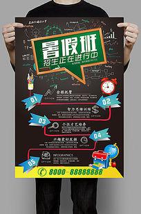 暑期班招生海报设计