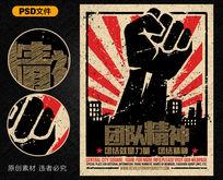 文革风格团队精神海报