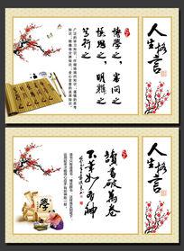 中国风名人名言展板设计