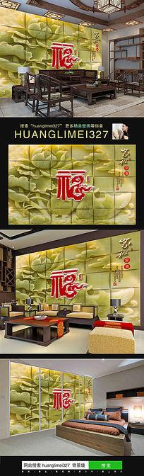 中式玉雕荷花韵福字电视背景墙壁画