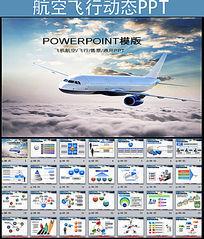 航空空运幻灯片PPT模板