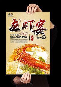 龙虾美食海报设计