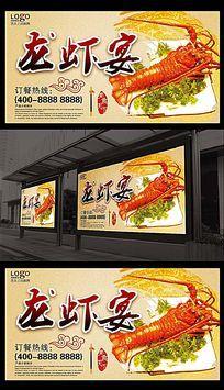 龙虾宴海报设计