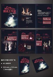 魔术工作室宣传折页设计