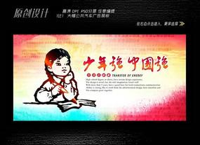 少年强则中国强学校文化展板