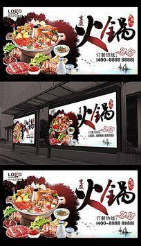 特色火锅料理美食海报设计