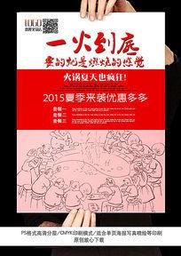 夏天火锅促销海报设计