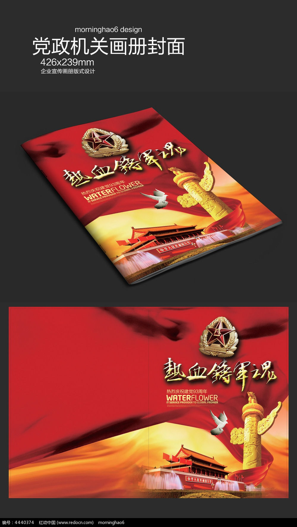 扬我中华党政机关手册封面设计图片