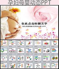 医院孕妇健康检查PPT模板