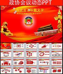 政协政治协商会议统战部工作计划PPT模板