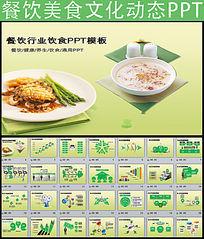 餐饮美食饮食文化PPT模板