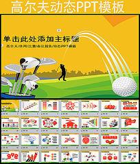 动态高尔夫体育运动PPT模板