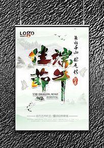 端午佳节粽子海报设计