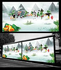端午节创意海报设计
