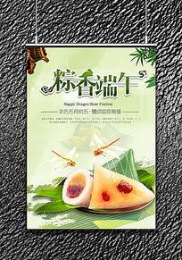 端午节活动促销海报设计