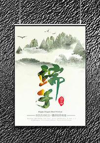 端午节粽子宣传海报模板