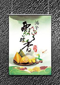 端午节棕飘香宣传海报设计