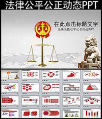 法院法庭审判公正公平法律动态PPT模板