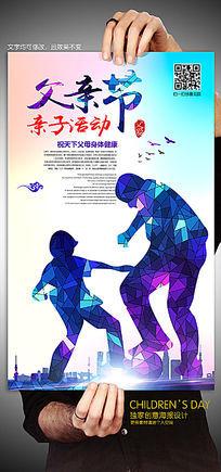 父亲节亲子活动海报设计