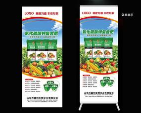 化肥产品宣传易拉宝模板