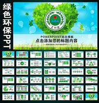 环保局绿色节能低碳生活PPT模板