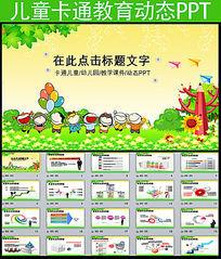 卡通幼儿园教学课件动态PPT模板