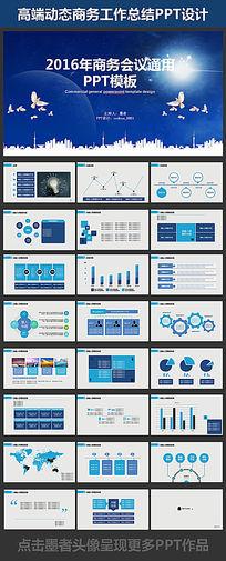 蓝色科技动态业绩报告PPT模板