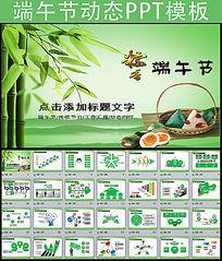 绿色端午节粽子PPT模板