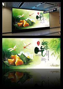 水墨端午吃粽子海报设计
