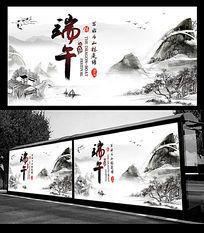 水墨山水端午节粽子海报模板
