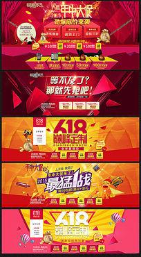 淘宝天猫618购物狂欢海报设计