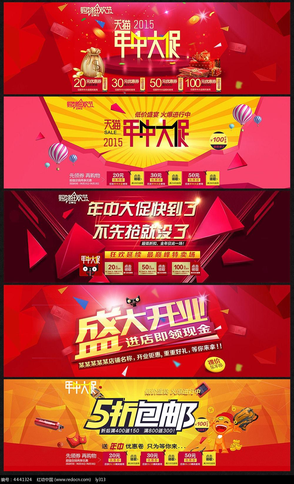 淘宝天猫京东618促销海报设计图片