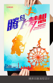 腾飞梦想创意六一海报设计