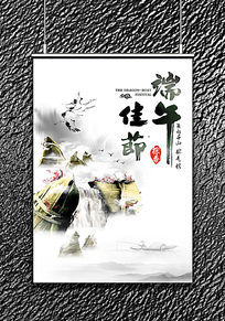 中国风端午佳节创意海报