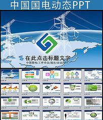 中国国电集团公司动态ppt模板
