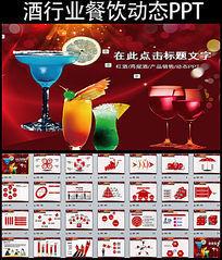 大气酒PPT酒销售业绩总结鸡尾酒PPT模板